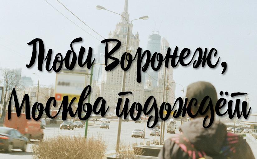 """Версия происхождения слова """"Воронеж"""""""
