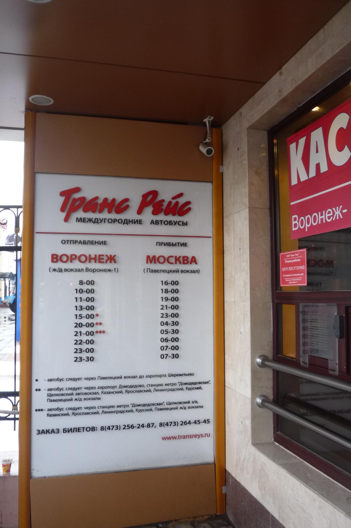trans-reys-voronezh