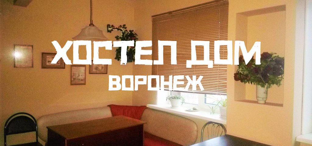 Хостел Дом Воронеж