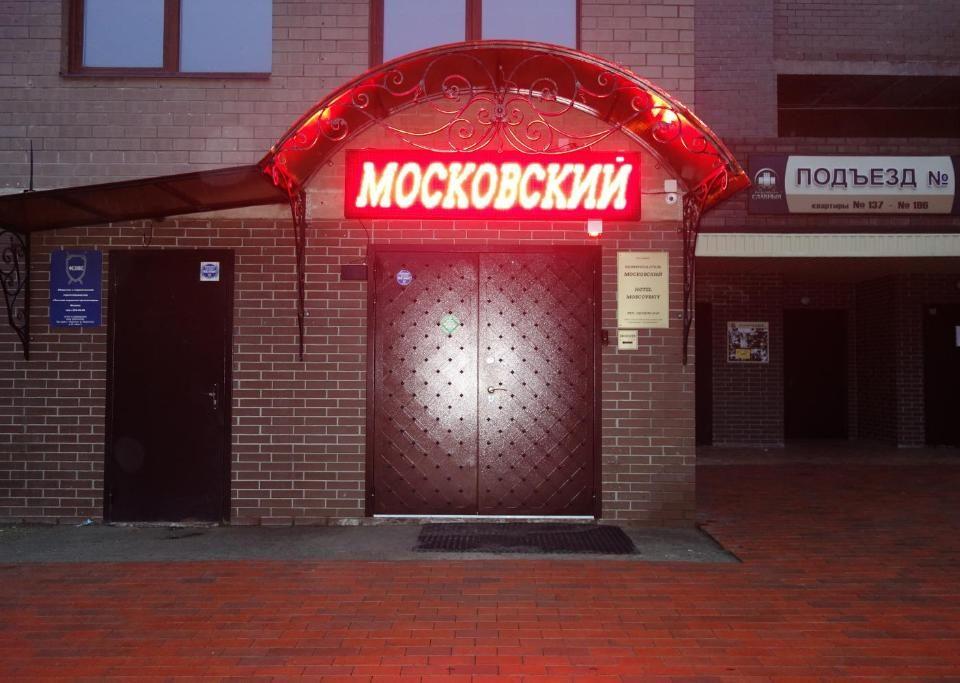 Хостел Московский в Воронеже