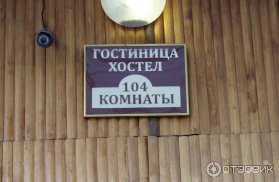Хостел 104 комнаты Воронеж